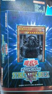 Mokey Mokey Deck 2011 by Ocg Structure Deck R