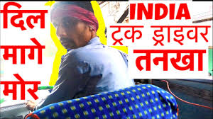 Truck Driver Salary, Job And LIfe - Hindi - INDIA - YouTube