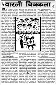 Warli Art In News
