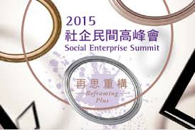 si e social entreprise social enterprise summit 2015 sie fund