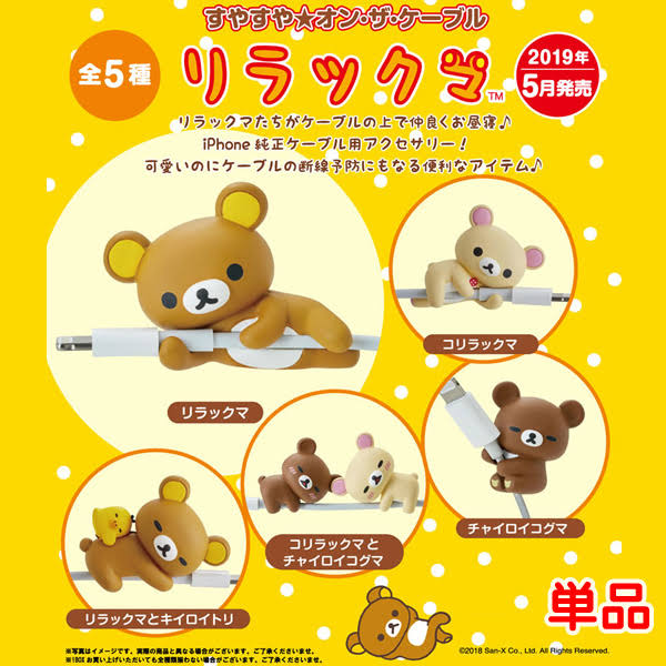 Kitan Club Rilakkuma on The Cable Blind Box 1 of 5 Collectible Figurines - Fun, Versatile Decoration - Authentic Japanese Design