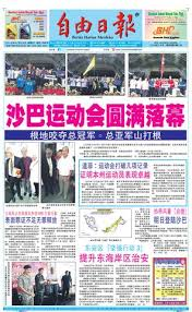 si鑒e de piano mdn17536 by merdeka daily 自由日报 issuu