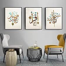 cnhnwj moderne allah islamische wandbilder leinwandbild arabischen muslimischen erklärung kalligraphie kunstdruck poster bilder wohnzimmer deko 50x70