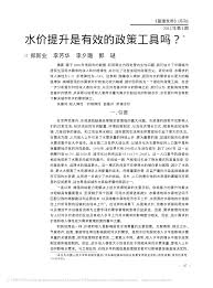 si鑒e de l onu york is the increase in the water price an pdf available