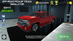 Скачать Pickup Truck Simulator 3D 1.8 для Android 3d Truck Simulator 2016 Android Os Usa Gameplay Hd Video Youtube Pickup 18 Truckerz Revenue Download Timates Google Torentas American V 129117 16 Dlc How Euro 2 May Be The Most Realistic Vr Driving Game 1290811 3d Driving Euro Truck Simulator Game Rshoes Online Hack And Cheat Gehackcom Real Car Transporter 2017 Apk Best For Ios A Collection Of Skins On The Trailer
