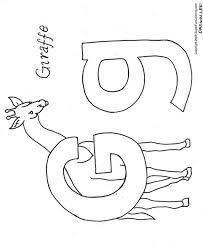 Coloring Pages Letter G Page Giraffe Google Twit For Capital Educations