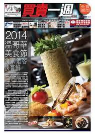 cuisine de nos r馮ions easytrade weekly 買賣一週 0214 by easytrade weekly issuu