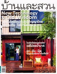 100 417 Home Magazine WEB OPAC