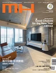 100 Interior Design Magazine Hk Faziqstore Faziqstore