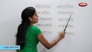 Five Letter Words In Hindi हिन्दी शब्द Varnamala