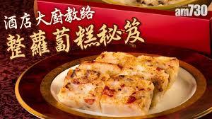 cuisine v馮騁ale 酒店大廚教路整蘿蔔糕秘笈 tgif am730