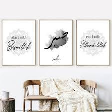 sabr islamischen poster und drucke bismillah alhamdulillah islamicart wand kunst leinwand malerei bilder für wohnzimmer wohnkult