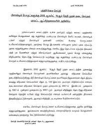 Dmdk Mla Help Desk by Nagapattinam District Tamil Nadu India Home