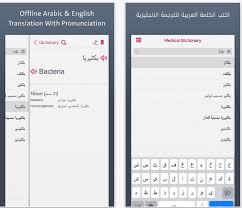 التفاوت فم عجز القاموس انجليزي عربي لترجمة