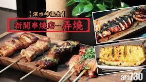cuisine v馮騁ale 深水埗搵食 新開串燒店弄燒 tgif am730