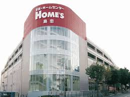 Homes Photo by ホームズ中野本店 家具 ホームセンターの島忠 Home S ホームズ
