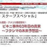 テレビ朝日, 第五福竜丸, ビキニ環礁, ANN, 日本