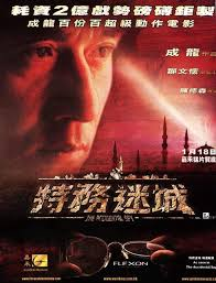 The Accidental Spy-Te wu mi cheng