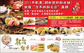 fa軋des meubles cuisine 顏新發百年餅舖 太陽餅鳳梨酥專賣店 home
