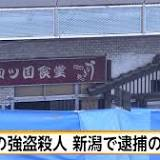 事件, 強盗致死傷罪, 宮崎市, 新潟県警察