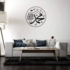muhammad islamic decal islamische wanddekoration arabische