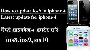 install ios 9 in iphone 4 I latest update अपडेट कैसे