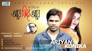 No Ceilings Track List Download by Aye Fire Aye By Ariyan U0026 Kanika Full Mp3 Song Download Song