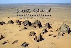 مدونة الدكتور سامى الإمام كوش السودان في التوراة