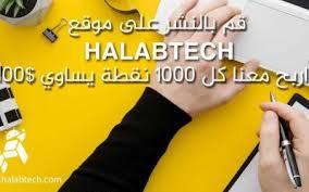 حلب تك الموقع العربي الأول لدعم حلول الهواتف المحمولة