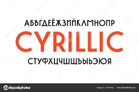 Lacônica sans serif font Alfabeto cirílico Vetor de Stock