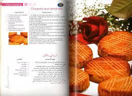 cuisine samira gratuit حلويات جزائرية موقع التعليم الجزائري