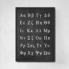 Greek Alphabet Poster Greek Language Science Print Greek Etsy