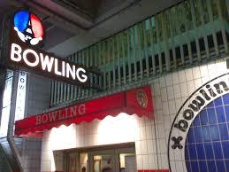 bowling porte de la chapelle meilleur bowling 75000 justacoté