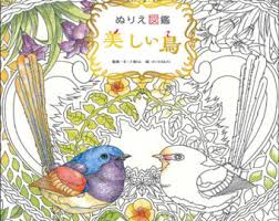 Beautiful Bird Coloring Picture Book For Adult 57 Birds Japanese Colouring By Asako Saito