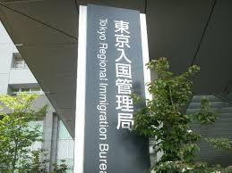 comment aller au bureau d immigration de tokyo