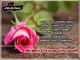 Birthday Wishes Quotes For Husband In Malayalam Best Quote 2017