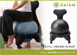 Gaiam Classic Balance Ball Chair Charcoal by High Sky Rakuten Global Market Gaiam Balance Ball Chair