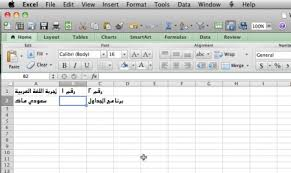 Microsoft fice for Mac 2011 and Arabic Word PowerPoint