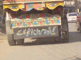 Funny Truck And Rickshaw Poetry Jokes Images | Urdu Thoughts Truck Jokes Funny Driver Quotes Best Quote Photos Haveimagesco Chevy Vs Ford Quotes Pinterest Vs Ford And Cstoppingliftedtruck Channel 45 News Memes Posted Daily Leebregman Instagram Photos Videos 35 Luxury Sayings Exploredhakacom Wood Signs With Wooden Thing Dodge Is For Farmers But So 7 Kids Us Trucks Are Girls More Fun Clever Senior Attractive Download Wise Pics Of Weird Wacky Stickers Badges On Cars Bikes