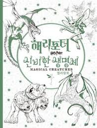 Details About Harry Potter Magical Creatures Coloring Book Anti Stress Relief