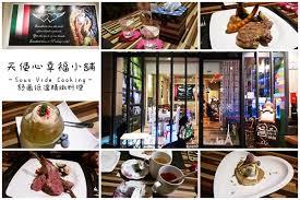 sous 騅ier cuisine 食 宜蘭縣宜蘭市 天使心幸福小舖 在台北也很少見的舒薇低溫料理 柚