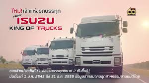 New Isuzu King Of Trucks (2018) - ใหม่! เจ้าแห่งรถบรรทุก TVC HD ... Isuzu Trucks On Twitter The All New 2018 Ftr Powerful Nz Trucking Reconfirms Dominance Of The Zealand Market 2019 Isuzu Nrr Cab Chassis Truck For Sale 288677 Ph Marks 20th Anniversary With Euro 4compliant Diesel A New Record Just 73 Minutes After Becoming Official Dealer Sells 2016 Npr Efi 11 Ft Mason Dump Body Landscape Truck Feature Commercial Vehicles Low Cab Forward Newgeneration F Series Arrives Behind Wheel Used Cit Llc Malaysia Updates Dmax Pickup Adds Colour Reefer 2843