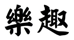 Chinese Symbol For Faith Tattoo Design