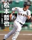 松本哲也 (野球)
