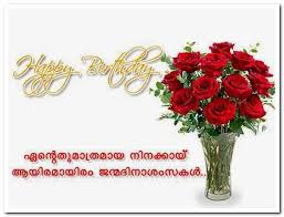 Happy Birthday Quotes For Husband In Malayalam