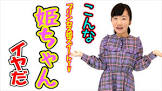 プリンセス姫スイートTV