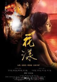 Ripples of Desire-Hua yang