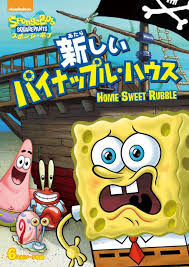 Spongebob Halloween Vhs And Dvd by Home Sweet Rubble Dvd Encyclopedia Spongebobia Fandom