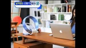 Bladeless Ceiling Fan Dyson by Korea Inspired 12