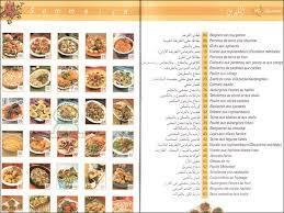 cuisine algerienne madame rezki spécial automne 30 recettes mme rezki livre